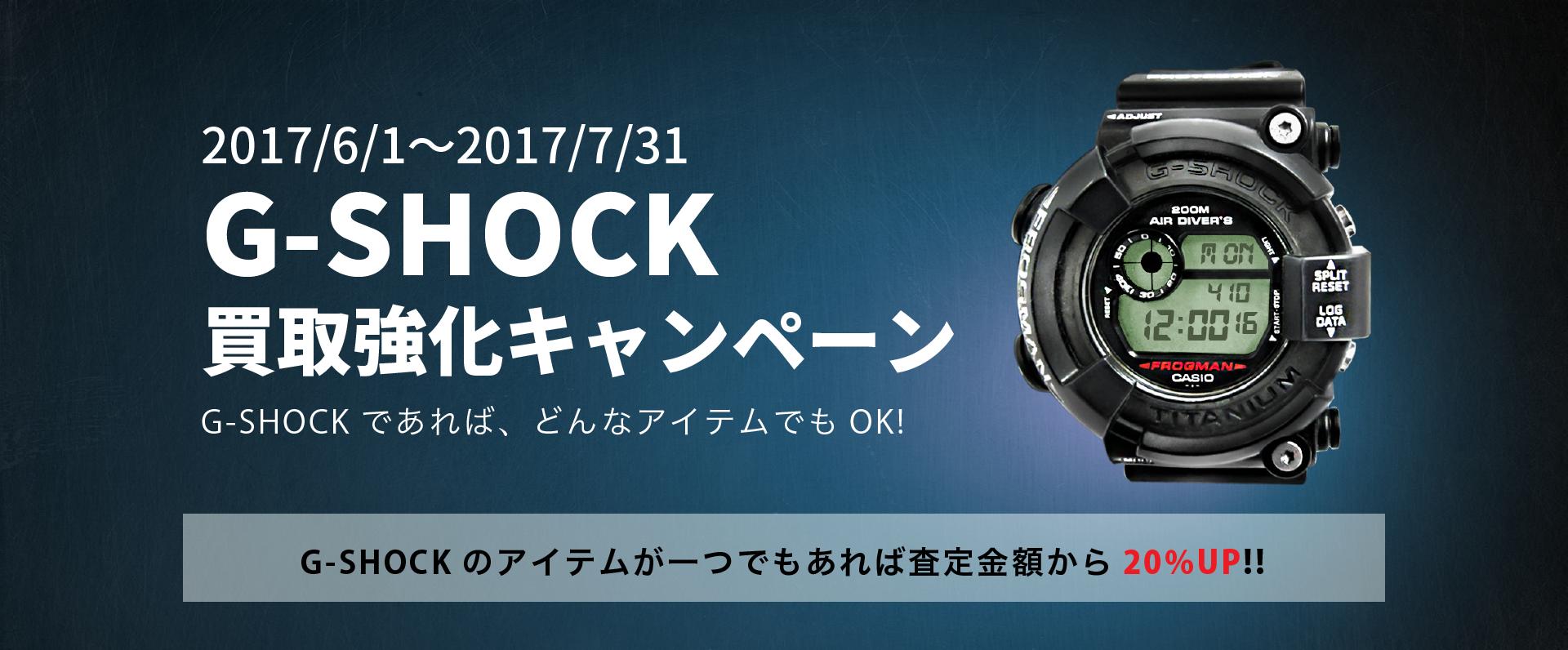 G-SHOCKキャンペーンのキービジュアル